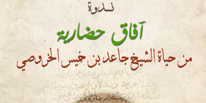 آفاق حضارية من حياة الشيخ جاعد بن خميس الخروصي