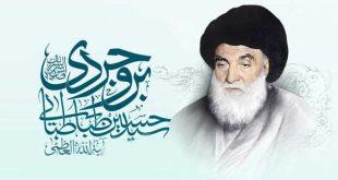 آية-الله-السيد-حسين-البروجردي-ijtihadnet.net-()