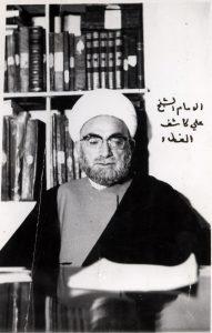 آية الله الشيخ علي كاشف الغطاء (2)