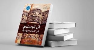 """أثر الإسلام في الثقافة الهندية """"للمؤرخ الهندي تارا تشاند"""