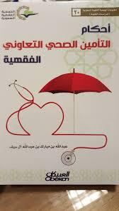 أحكام-التأمين-الصحي-التعاوني-الفقهية-بصيغة-WORD