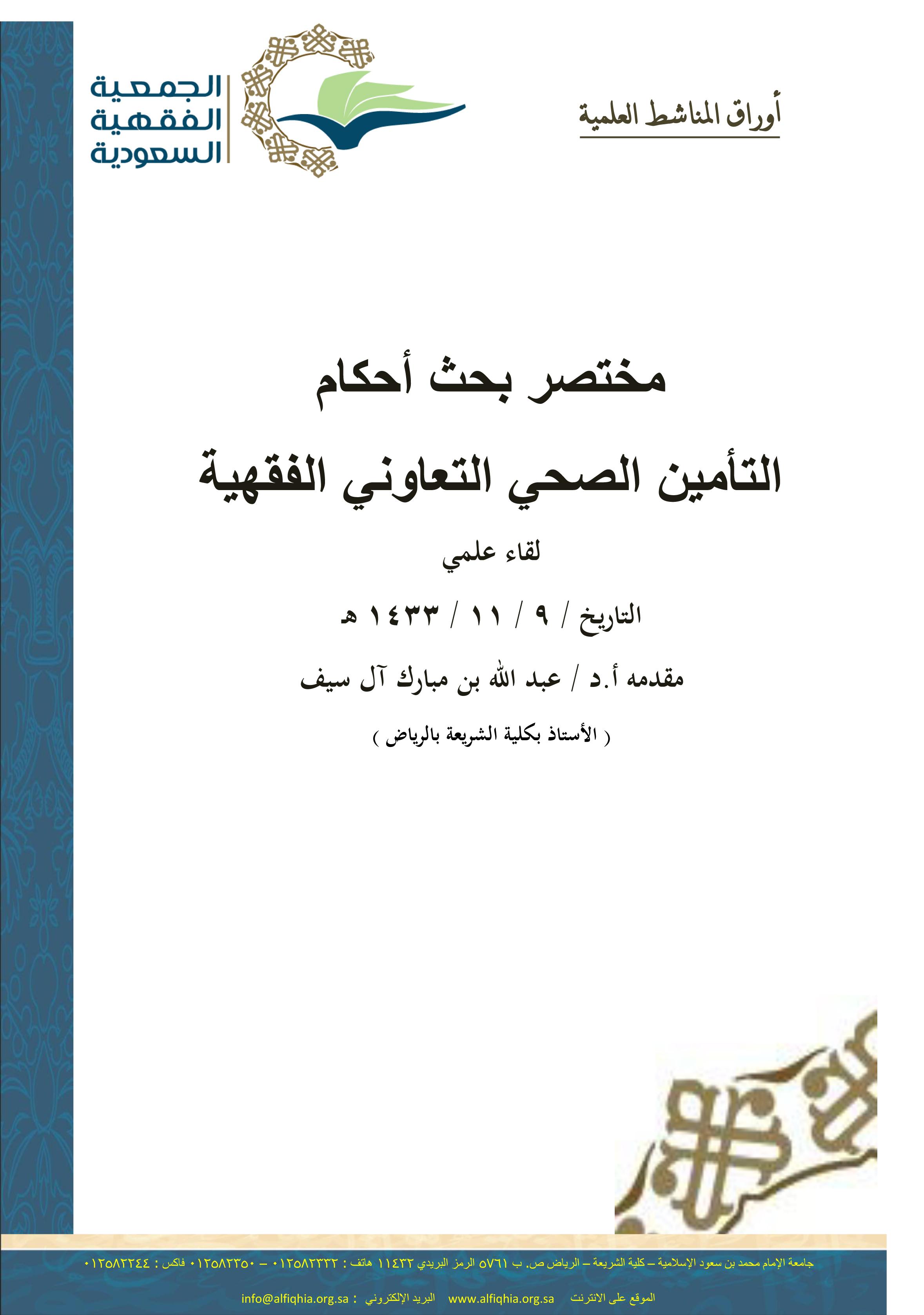 أحكام-التأمين-الصحي-التعاوني-الفقهية-بصيغة-pdf-1