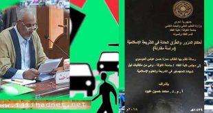 أحكام-المرور-والطرق-العامة-في-الشريعة-الاسلامية-دراسة-مقارنة