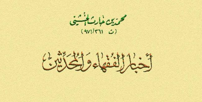 """Résultat de recherche d'images pour """"محمد بن الحارث الخشنى"""""""