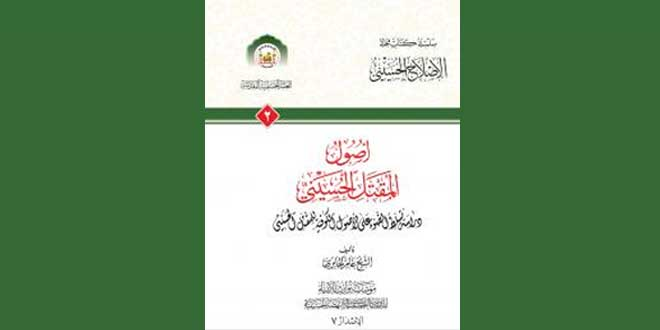 أصول المقتل الحسيني