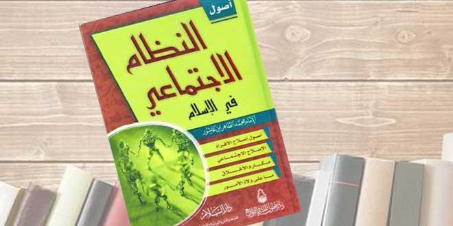 أصول النظام الاجتماعي في الإسلام