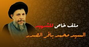 إزاحة الستار عن مجلة الشهيد الصدرالإلكترونية باللغة العربية