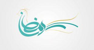 إمساكيات شهر رمضان 1437 هـ لمختلف المدن العراقية