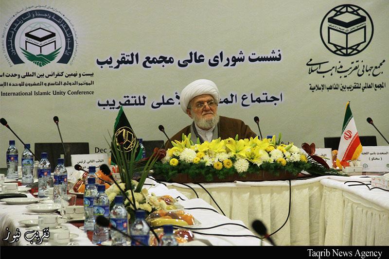 اجتماع المجلس الأعلى للمجمع العالمي للتقريب بين المذاهب الإسلامية (طهران-2015)