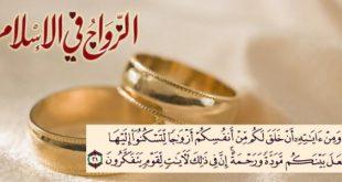 الزواج_في_الاسلام