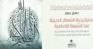 استراتيجية الشعائر الدينية عند الشيعة الإمامية