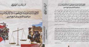 الأزمة الدستورية في الحضارة الإسلامية