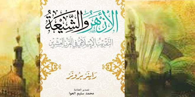 الأزهر-والشيعة