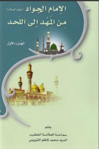 الإمام الجواد من المهد إلى اللحد / الجزء الأول