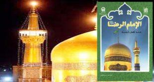 الإمام الرضا عليه السلام عند أهل السُّنّة