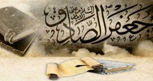 الإمام الصادق