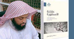 الإمام المهدي عليه السلام والأدلة العقلية.. بين الدكتور الدعجاني والشهيد الصدر