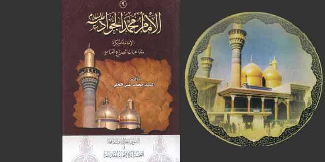 الإمام محمد الجواد (ع)، الإمامة المبكرة وتداعيات الصراع العباسي / السيد الحلو + PDF