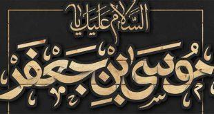 الإمام موسى بن جعفر