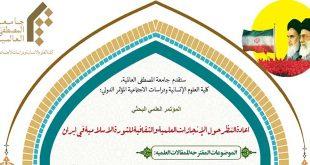 الإنجازات العلمية والثقافية للثورة الإسلامية
