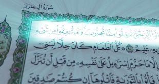 عناصر النشاط الاقتصادي في الاقتصاد الإسلامي ( 3 ) الإنفاق