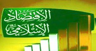 الابتكار في الاقتصاد الإسلامي