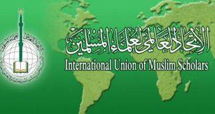 الاتحاد العالمي لعلماء المسلمين