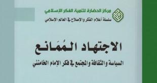 الاجتهاد-الممانع-السياسة-والثقافة-والمجتمع-في-فكر-الإمام-الخامنئي-إدريس-هاني