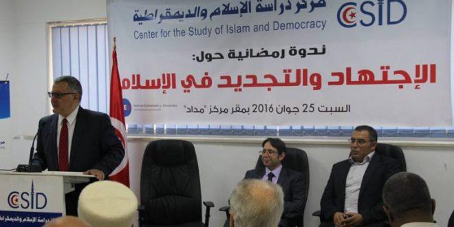 الاجتهاد والتجديد في الاسلام
