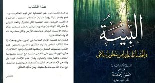 البيئة والحفاظ عليها من منظور إسلامي