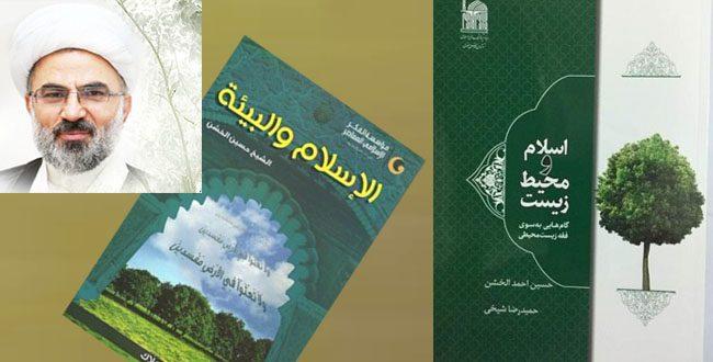 الاسلام والبيئة