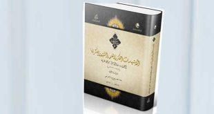 الاسهامات الفكرية لعلماء الشيعة ومفكريها