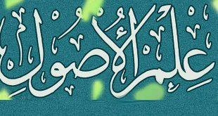 الانقياد والتجري عند الاصوليين .. الدكتور صلاح المنصوري / تحميل PDF