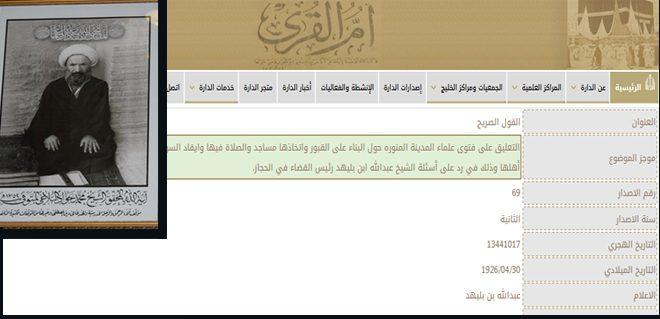 1ce0b1f82 الوهابية وأصول الاعتقاد.. الشيخ محمد جواد البلاغي (2) - الاجتهاد