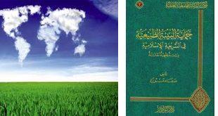 تعريف بكتاب: حماية البيئة الطبيعية في الشريعة الإسلامية