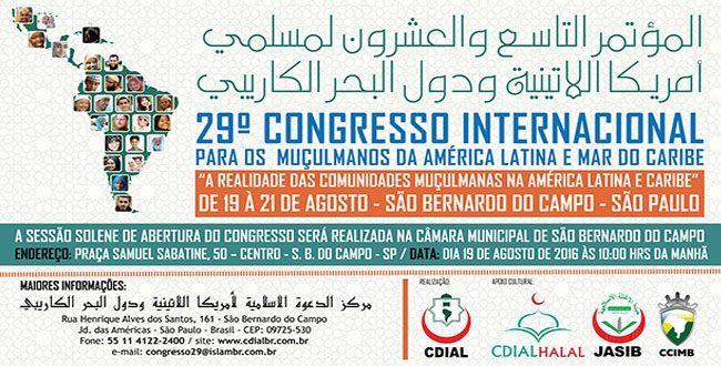 المؤتمر التاسع والعشرون لمسلمي أمريكا اللاتينية ودول البحر الكاريبي