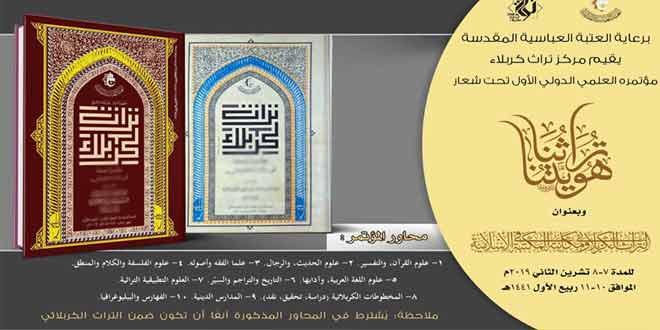 """دعوة للمشاركة في المؤتمر الدولي بعنوان """" التراث الكربلائي ومكانته في المكتبة الإسلامية """""""