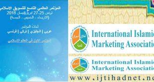 المؤتمر العالمي التاسع للتسويق الاسلامي