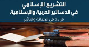 التشريع الإسلامي في الدساتير العربية والإسلامية، قراءة في المكانة والتأثير