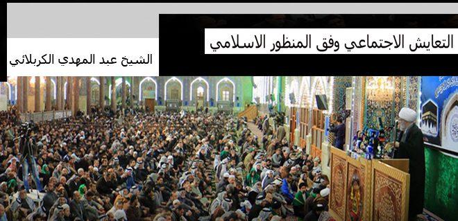 التعايش الاسلامي