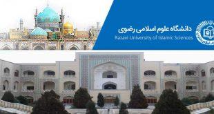 الجامعة الرضوية