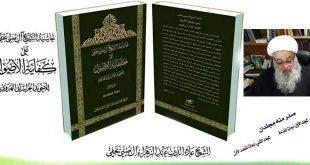 تعريف بكتاب: حاشية الشيخ آل صُبّي نجفي على كفاية الأصول + مشاهدة المحتويات