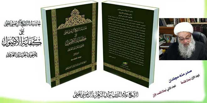 حاشية الشيخ آل صُبّي نجفي على كفاية الأصول
