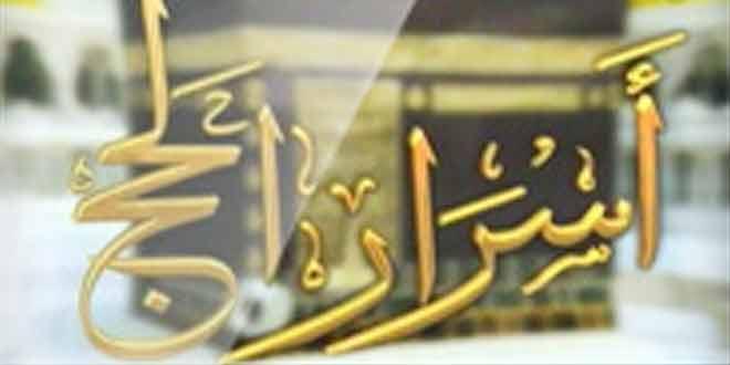 أضواء من أسرار الحج .. آية الله الشيخ جعفر السبحاني