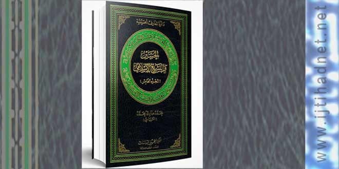 الحسين والتشريع الإسلامي