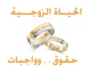 الحقوق الزوجية (2)