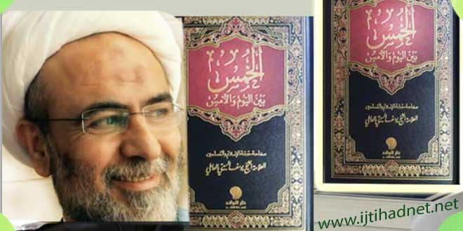 """صدر حديثاً كتاب """" فريضة الخمس بين اليوم والامس"""" لسماحة الشيخ يوسف السبيتي + فهرس المحتويات"""