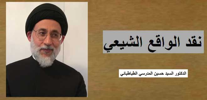 الدكتور-السيد-حسين-المدرسي-الطباطبائي