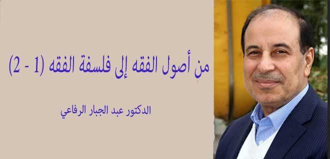 عبد الجبار الرفاعي - فلسفة الفقه