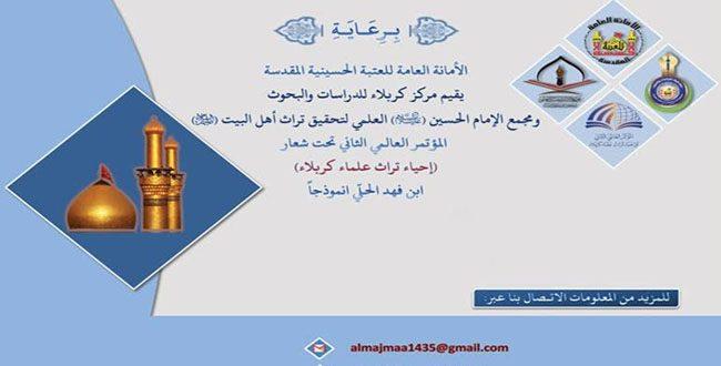 مؤتمر العلامة ابن فهد الحلي
